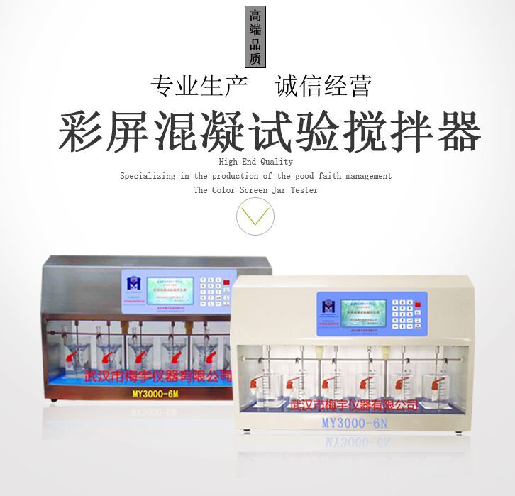 自动化程度高的混凝试验搅拌器有什么好处?表现在哪里?